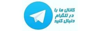 جهت عضویت در تلگرام کلیک کنید